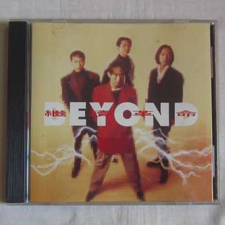 Hong Kong Beyond 1992 Amuse Inc. Chinese CD 4509 90222 2