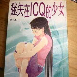 迷失在ICQ的少女 - 馬翠蘿/青桐社/青春少年故事書藉