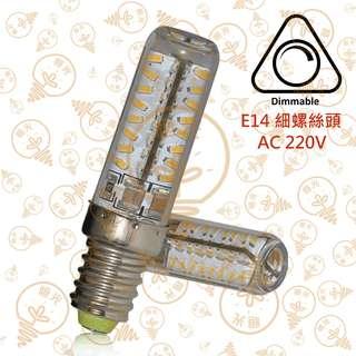 E14 3.5W 可調光 LED燈膽 芯片3014x70 3000K/6000K AC 220V 實店經營 保用一年