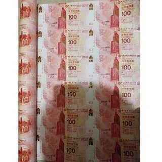 中銀百年華誕紀念鈔 30連 三十連張 609816....889816.899816