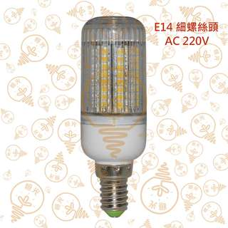 E14 3.5W LED 燈膽 LED芯片2835x76 3000K / 6000K AC 220V 實店經營 保用一年