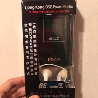 DSE考試專用收音機