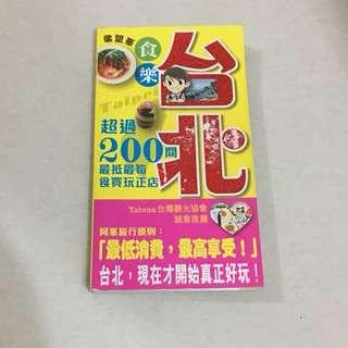 台北旅遊書(包郵)