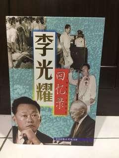 Lee Kuan Yew 李光耀回忆录