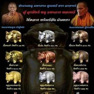 Moo, Roon Mahalap Tong Tawee, LP Thong BE 2561 Wat Banrai