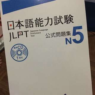 ON HAND Japanese Book JLPT N5 Reviewer