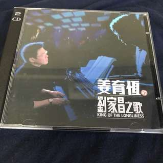 姜育恆的劉家昌之歌 2CD
