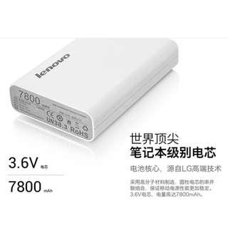 Lenovo power bank 聯想 移動電源 充電器 - 7800mAh (包郵費)