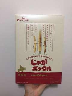 Potato farm 北海道 三兄弟