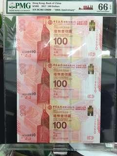 2017年中銀紀念鈔-三連