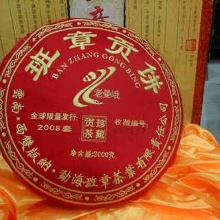 2008限量版班章貢餅3000克(附證書)