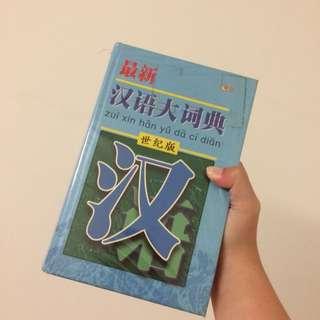 Chinese Dictionary Han Yu Pin Yin