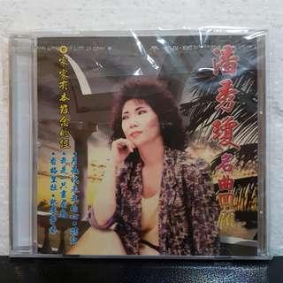 New CD》潘秀琼 - 名曲回顾 家家有本难念的经