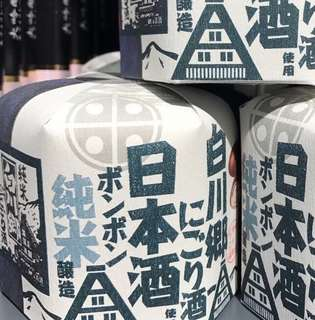 日本直送🇯🇵日本酒朱古力