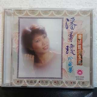 New CD》 潘秀琼 国语难忘金曲 珍藏集