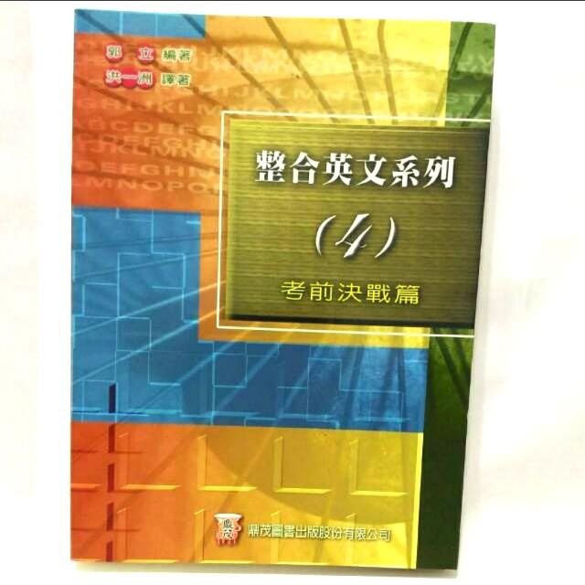 整合英文系列(4)考前决戰篇 (書)#出清課本