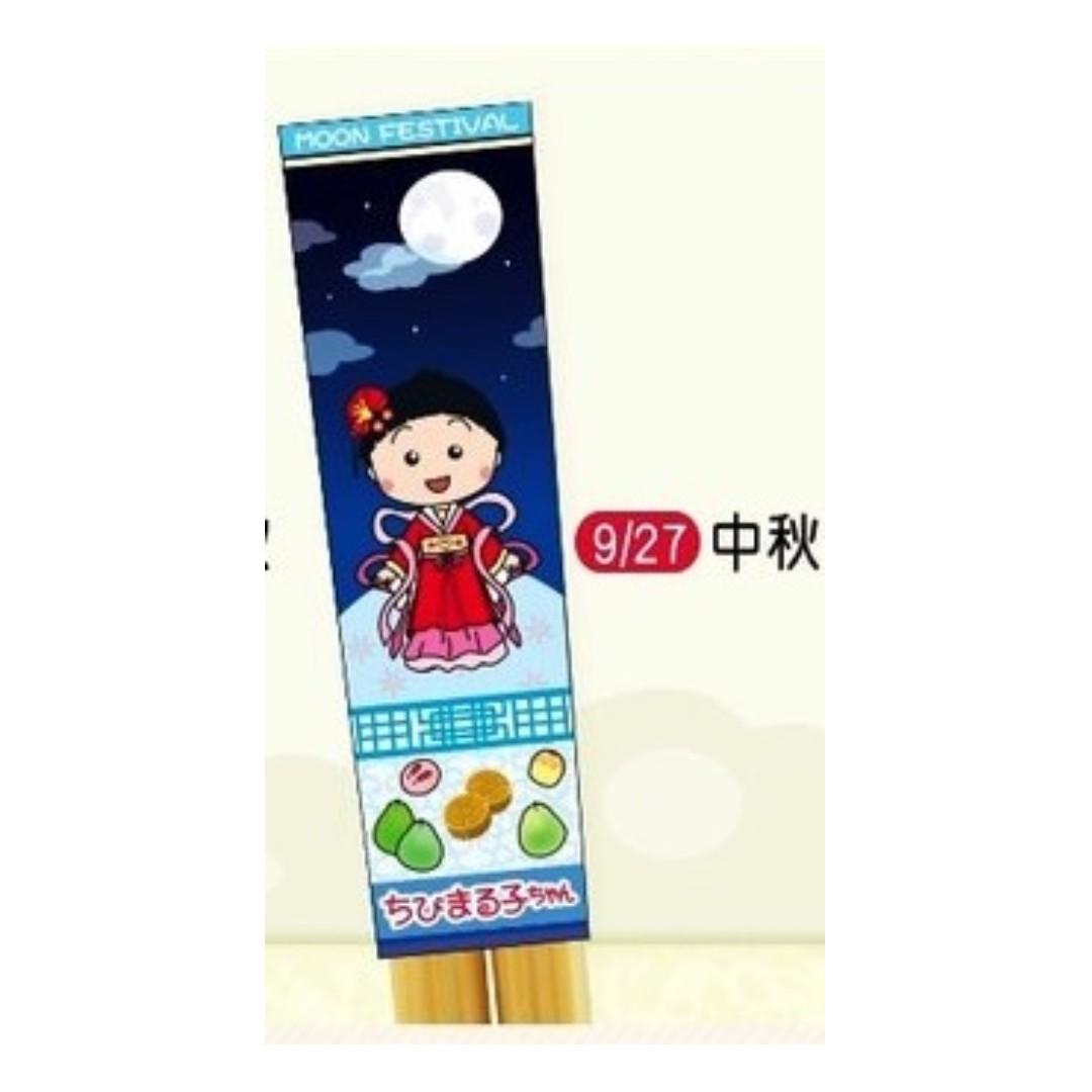 7-11 櫻桃小丸子 竹製環保筷--中秋節快樂特別篇