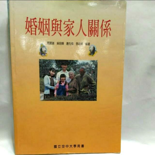 空大用書--婚姻與家人關係#出清課本
