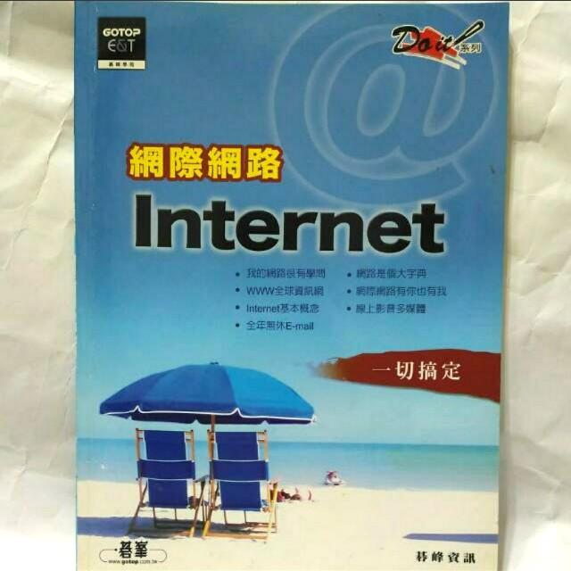 網際網路Internet 一切搞定/電腦工具書(書)#出清課本