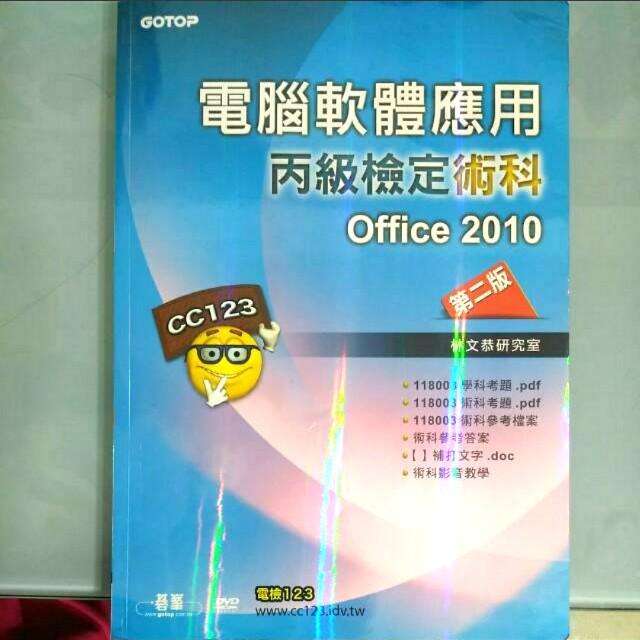 電腦軟體應用(office2010)/電腦工具書#出清課本