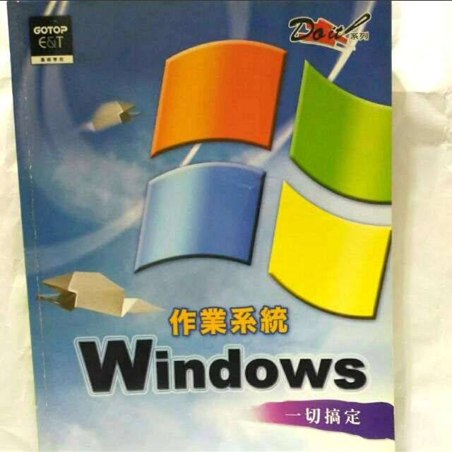 作業系統Windows 一切搞定 (書)/電腦工具書#出清課本
