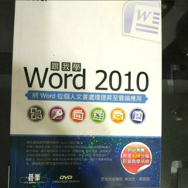 跟我學Word 2010(書)/電腦工具書#出清課本