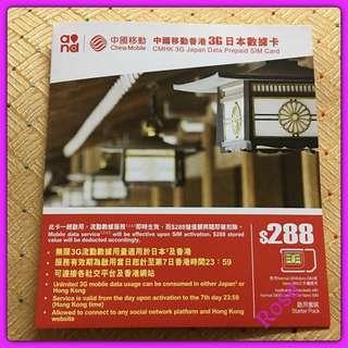 <中國移動>3G日本數據卡(7天)