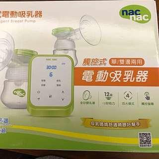 🚚 Nac Nac 觸控式吸乳器