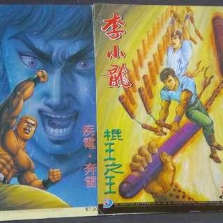 李小龍779、789、793期,上官小寶編繪,張萬有主編,鄺氏1992年出版