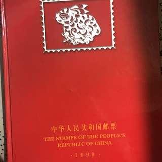 中華人民共和國郵票 1999