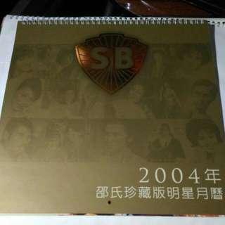 2004年昭氏珍藏版明星掛牆大月曆 林黛 胡燕妮 李菁 井莉 傅聲 王羽 凌波