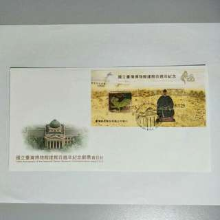 Taiwan FDC Museum