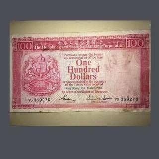 「大棉胎 」 香港上海匯豐銀行 1983 YS369270