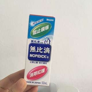 Mopidick's Lotion无比滴 - Anti Itch Liquid