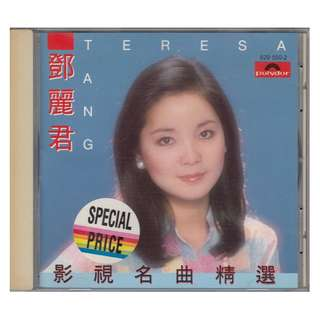 邓丽君 Teresa Teng (Deng Li Jun): <影视名曲精选> 1986 CD (T113 磨砂圈版)
