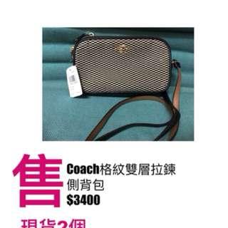 🚚 Coach 格紋雙層斜背包
