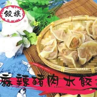麻辣豬肉水餃  50粒/包 香辣 手工 冷凍 水餃 辣味