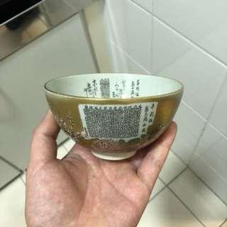日本回流精品九谷燒茶碗