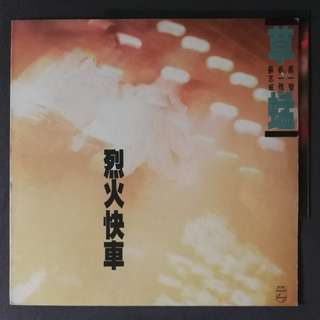 Hong Kong grasshopper original LP record canton pop