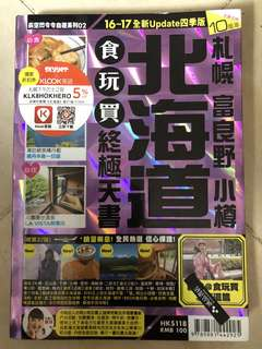 長空食買玩終極天書:北海道