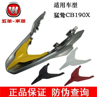 Authentic Original CB190X tourism beak inner outer yellow white black red cover coverset fairings