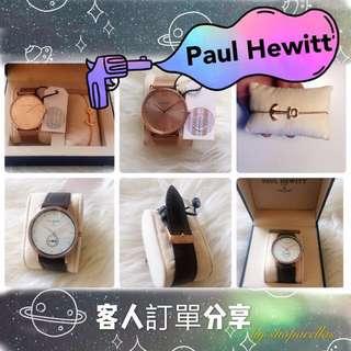 預售!德國Paul Hewitt 手錶 手鏈