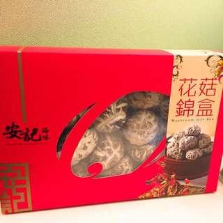 安記花菇錦盒