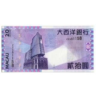 2005年 亞洲 ZZ補版 貳拾圓 20元澳門大西洋銀行 ZZ451158 UNC級
