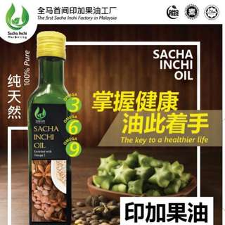 Sacha Inchi Oil 印加果油