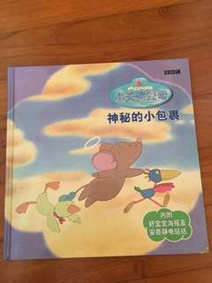 Hardcover Chinese Storybook