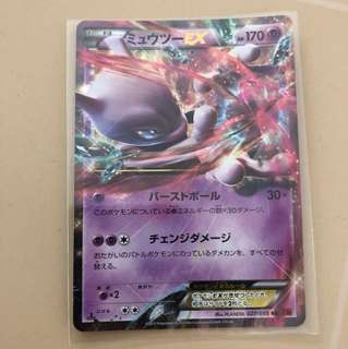 Pokemon Card: Mewtwo EX
