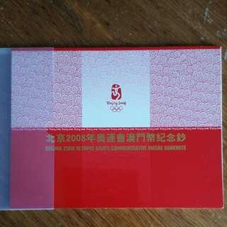 中國 全新北京2008年奧運會:澳門錢幣紀念鈔20元👍 29屆奧林匹克運動會👉 2008年5月3日出版 簽署 葉一新