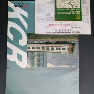 昔日九廣鐵路簡介及兩張行車時間表