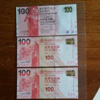 全新 香港 渣打:中銀:亂蛇 三條